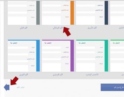 إنشاء النماذج و نموذج بيانات و فورم تسجيل و تواصل