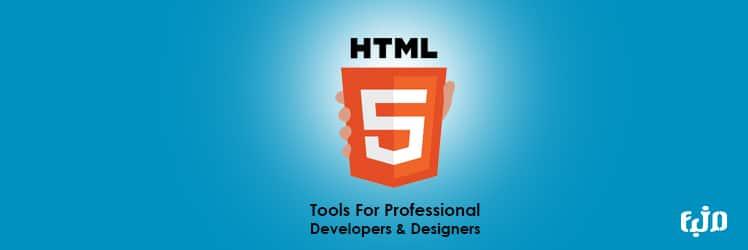 ادوات تساعد مصمم المواقع