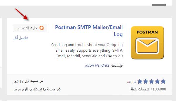 كيفية إرسال ايميل فى ووردبريس باستخدام SMTP 4