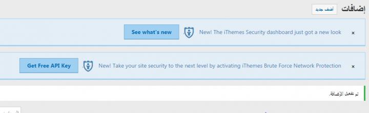 كيفية تامين موقعك وردبرس باستخدام اضافة ithemes security (Wordpress) 5