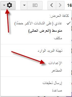 كيفية الدخول على البريد الألكترونى عبر (Gmail) 2