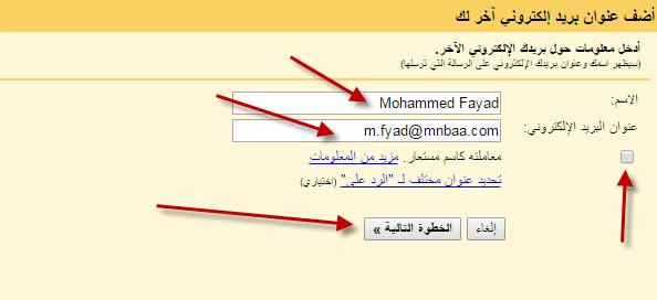 كيفية الدخول على البريد الألكترونى عبر (Gmail) 4