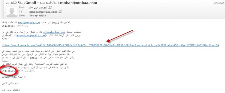 كيفية الدخول على البريد الألكترونى عبر (Gmail) 12