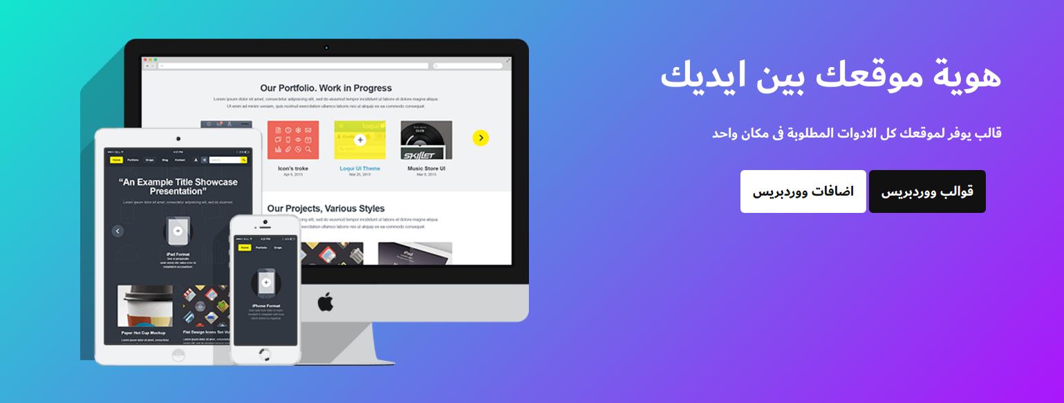اطلاق موقع قالب السوق العربي لأصحاب المواقع