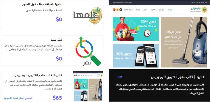 اطلاق موقع قالب اول سوق عربي لأصحاب المواقع 1