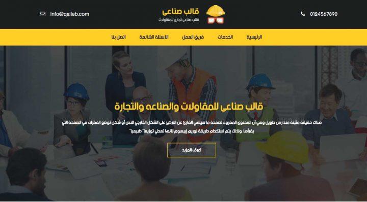 اطلاق موقع قالب اول سوق عربي لأصحاب المواقع 4
