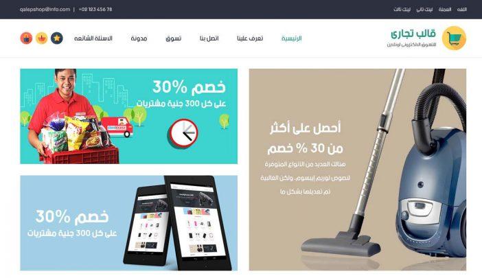 اطلاق موقع قالب اول سوق عربي لأصحاب المواقع 2