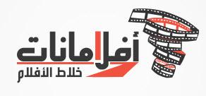 تصميم شعار أفلامانات 1